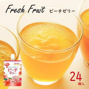 【国内製造】ゼリー飲料フレッシュフルーツ180gピーチゼリー 24袋入 おやつ お菓子 フルーツ ゼリー ジュース ダイエット 健康