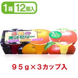 セイウ【3カップ入りゼリー】3種の果汁ゼリー95g×3(ぶどう・オレンジ・りんご)果汁10%12個入り