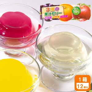 【3カップ入りゼリー】12個入 3種の果汁ゼリー95g×3(ぶどう・オレンジ・りんご)果汁10%