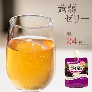 【国内製造】ゼリー飲料毎日ゼリー 蒟蒻グレープ味150g×24袋入こんにゃく グレープ 低カロリー 果汁 食物繊維