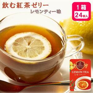 飲む紅茶ゼリー レモンティー味 180g 24袋入 国内製造 スパウトパウチ ゼリー飲料 ジュレ LEMON TEA