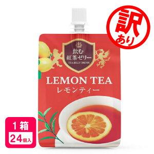 【57%OFF】訳あり商品 24個入 飲む紅茶ゼリー レモンティー味 180g国内製造 スパウトパウチ ゼリー飲料 ジュレ LEMON TEA