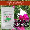 北海道 北国伝説 通常パック 【40カプセル】5パックまとめ買い ハマナス/はまなす(栄光フーズ)