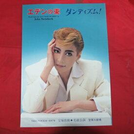 花組公演「エデンの東/ダンディズム」パンフレット 1995年 宝塚大劇場●真矢みき【中古】