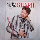 宝塚GRAPH1998年11月号 宝塚グラフ●シール、ポスター付 麻路さき表紙【中古】