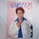 宝塚グラフ1997年9月号 宝塚GRAPH 麻路さき表紙【中古】