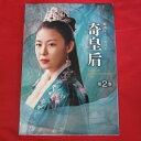 韓国ドラマガイド「奇皇后」第2巻●ハ・ジウォン/チュ・ジンモ【中古】