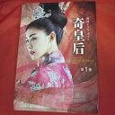 韓国ドラマガイド「奇皇后」第1巻●ハ・ジウォン/チュ・ジンモ【中古】