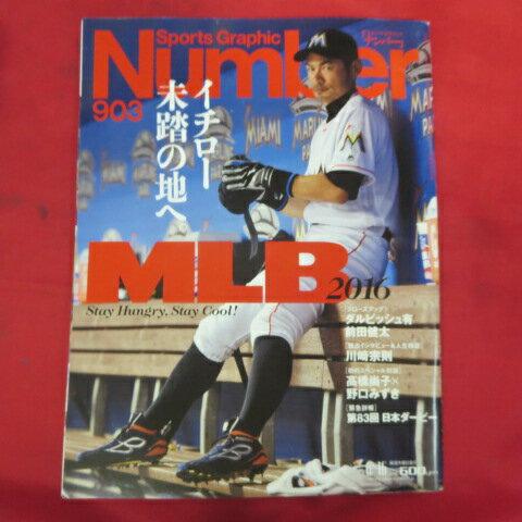 Number903 平成28年6月16日号●イチロー//MBL2016【中古】