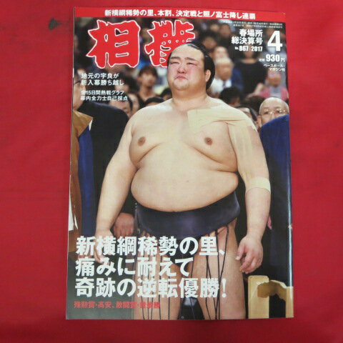 相撲 2017年4月号 春場所総決算号●稀勢の里【中古】