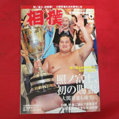 相撲 2015年6月号 夏場所総決算号●照ノ富士【中古】