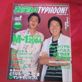 お笑いタイフーン vol.8 2004年8月発行【中古】