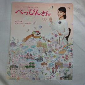 連続テレビ小説「べっぴんさん」Part 1●芳根京子【中古】
