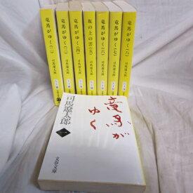 司馬遼太郎 「竜馬がゆく」文庫本 全8巻 文春文庫【中古】