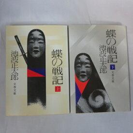 池波正太郎 「蝶の戦記」文庫本 上下  文春文庫【中古】