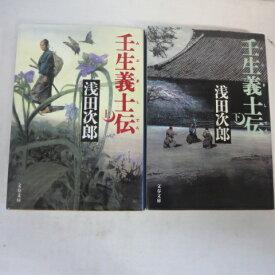 浅田次郎 「壬生義士伝」文庫本 全2巻 文春文庫【中古】