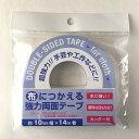 【クリックポスト対応】布につかえる強力両面テープ 10mm幅×14m巻