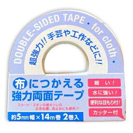 【手作りマスクの材料にも最適!】【クリックポスト対応】布につかえる強力両面テープ 5mm幅×14m巻 (2巻セット)