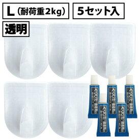 【クリックポスト対応】くりぴたフック壁紙用 コンパクトフック (L) (耐荷重2kg) (透明)【5セット入】