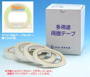 多用途 両面テープ 業務用3mm幅×20m巻 45コ入