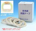 多用途 両面テープ 業務用8mm幅×20m巻 17コ入