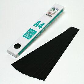 製本テープA4カット業務用(黒)50枚 粘着剤付 論文 介護 不動産
