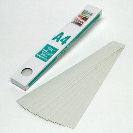 【クリックポスト対応】製本テープA4カット業務用(契約書割印用)50枚