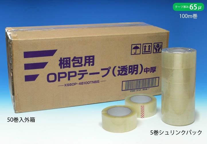 梱包用 OPPテープ 透明 中厚48mm幅×100m巻(65μ) 50巻(1ケース)