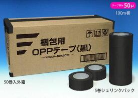 梱包用 OPPテープ 黒 48mm幅×100m巻(50μ) 50巻(1ケース)