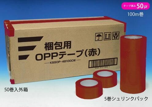 梱包用 OPPテープ 赤 48mm幅×100m巻(50μ) 50巻(1ケース)