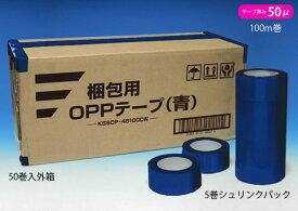 梱包用 OPPテープ 青 48mm幅×100m巻(50μ) 50巻(1ケース)