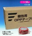 梱包用 OPPテープ われもの注意 48mm幅×100m巻(50μ) 20巻