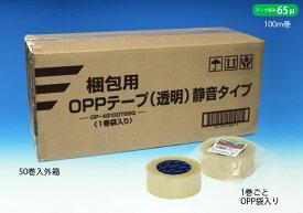 梱包用 OPPテープ 透明 静音タイプ48mm幅×100m巻(65μ) 50巻(1ケース)