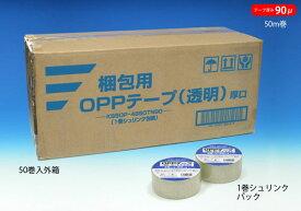 梱包用 OPPテープ 透明 厚口48mm幅×50m巻(90μ) 50巻)