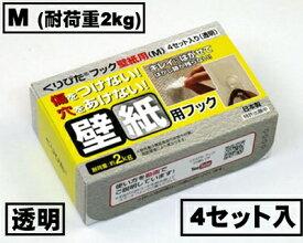 はがせるフック くりぴたフック壁紙用(M)(耐荷重2kg) (透明)【お徳用4セット入】/ 石膏ボード用/ 壁 /接着