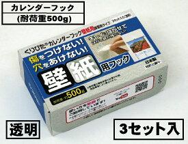はがせるフック くりぴたカレンダーフック壁紙用(耐荷重500g) (透明)3セット入/ 石膏ボード用/ 壁 /接着