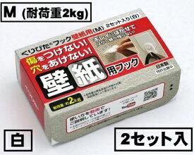 はがせるフック くりぴたフック壁紙用(M)(耐荷重2kg) (白)【お徳用2セット入】/ 石膏ボード用/ 壁 /接着