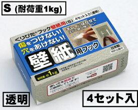 はがせるフック くりぴたフック壁紙用(S)(耐荷重1kg) (透明)【お徳用4セット入】/ 石膏ボード用/ 壁 /接着