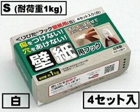 はがせるフック くりぴたフック壁紙用(S)(耐荷重1kg) (白)【お徳用4セット入】/ 石膏ボード用/ 壁 /接着