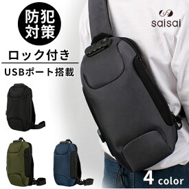 ボディバッグ ロック付き 「スリから荷物を守る!セキュリティーシステム搭載」 レジャー ショルダーバッグ メンズ レディース 防犯 セキュリティUSB充電ポート付き iPad入れ VIVACE bb-po-security