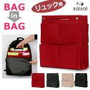 バッグインバッグ フェルト インナーバッグ 自立 収納バッグ 大きめ 大容量 A4 リュック対応 ポーチ 整理 整頓 軽量 …