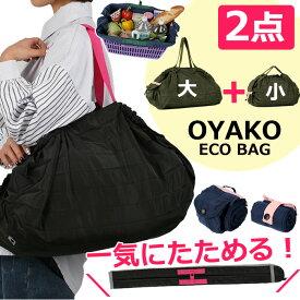 エコバッグ 2点セット 一気にたためる! レジカゴ 折りたたみ 小/大 サイズ違いの2点構成 親子エコバッグ ナイロン レジ袋 トートバッグ 大容量 軽量 ショッピング バッグ eco-po-2set