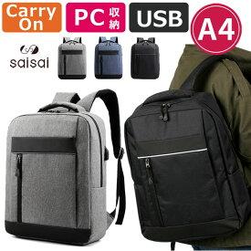 リュック メンズ レディース 大容量 USBポート付き PC収納 スクエア型 キャリーオン ビジネス カジュアル バックパック リフレクター 軽量 A4 撥水 通勤 通学 出張 旅行 リュックサック レジャー アウトドア バッグ rk-po-hcu-sq