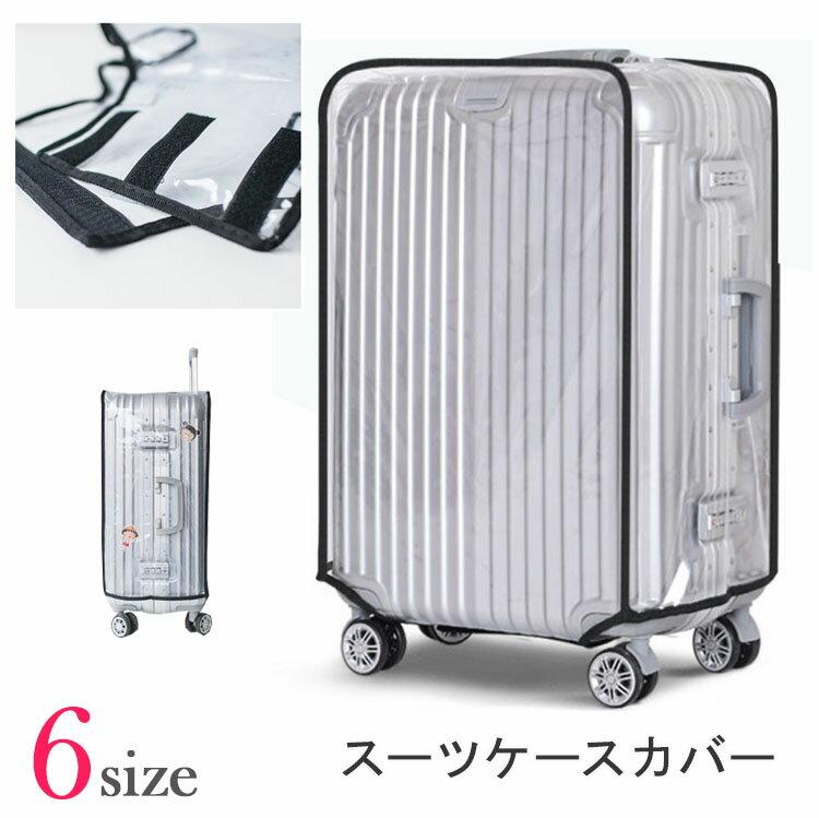 キャリーカバー ラゲッジカバー スーツケース カバー 透明 PVC 防水カバー レインカバー PVC 透明素材 レインカバー 海外旅行 トラベル 便利グッズ トランク カバー クリア ビニール