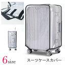 キャリーカバー ラゲッジカバー スーツケース カバー 透明 PVC 防水カバー レインカバー PVC 透明素材 レインカバー 海外旅行 トラベル…