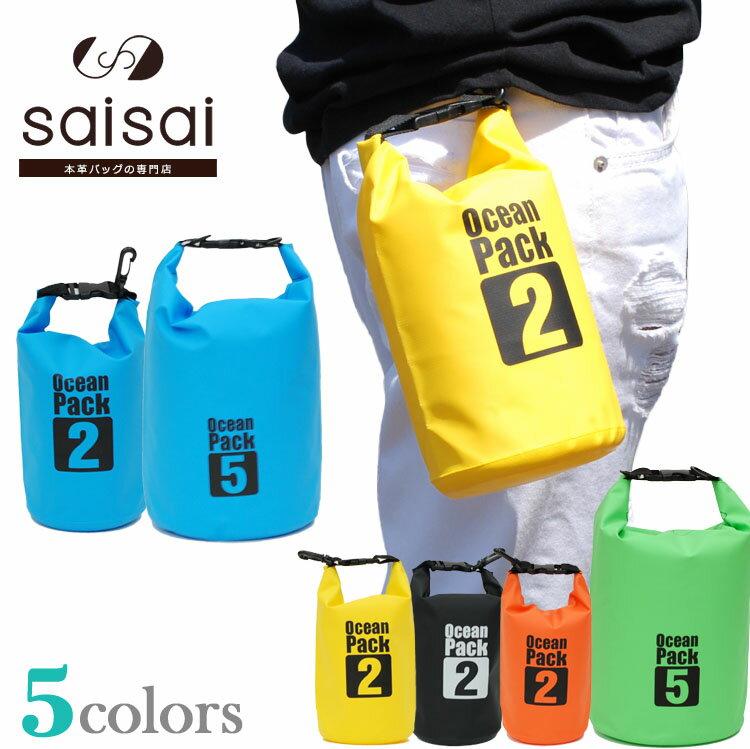 防水バッグ ドライ チューブ バッグ 2L/5L ミニサイズ 海 スイミング スポーツバッグ 濡れないバッグ 手提げ ロールボストン アウトドア 海水浴 ショルダー ボディバッグ サッカー 雨 水着バッグ タオルバッグ