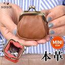 小銭入れ がま口 「小さくても優れもの」レディース コインケース 柔らか本革使用 ミニ 可愛い アクセサリー感覚で使…