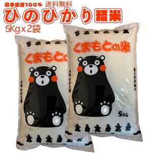 受注後精米 送料無料 熊本のおいしいお米 ひのひかり 5kg×2 合計10kg 10キロ 令和2年 熊本県産100%