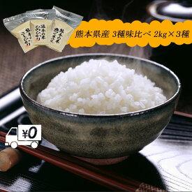 食べ比べ福袋 送料無料 熊本のおいしいお米 3種 2kg2kg2kg 合計6kg 令和2年産 熊本県産100%