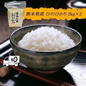送料無料 熊本のおいしいお米 ひのひかり 2kg×2 合計4kg 令和元年 熊本県産100%